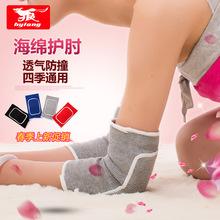 廠家直銷海綿護肘男女運動健身跳舞輪滑防撞加厚海綿護手肘批發