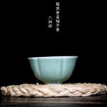 青瓷粉青梅子青六瓣杯个人茶杯陶瓷茶具品茗杯弟窑茶杯主人杯