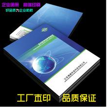 廣告a4宣傳頁三折頁 促銷說明書彩頁傳單DM單頁定制專業設計印刷