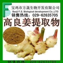 高良姜提取物 姜辣素 植物提取物 宝鸡方晟 现货包邮 欢迎咨询