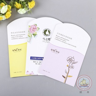 Supply of customized printing mask packaging bags, paper mask bags, mask envelope bags, envelope paper bags