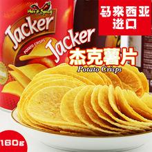 马来西亚进口 Jacker杰克牌薯片160g罐装 土豆片 膨化零食品批发