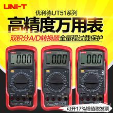 優利德數字萬用表UT51高精度交直流電壓電流溫度萬用表