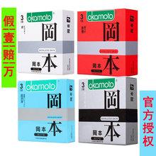 正品进口冈本安全套 SKIN系列纯3只装避孕套套 成人用品代发批发