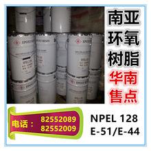 昆山南亞環氧樹脂NPEL128(E-51)/E44(6101)