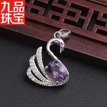 S925純銀吊墜 新款天鵝吊墜 天然紫晶 水晶銀項鏈銀飾品批發寶石