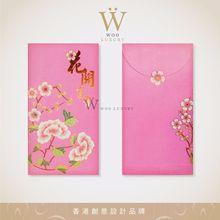 利是封定制《花开富贵》香港创意新年红包贴水钻石可加烫企业logo