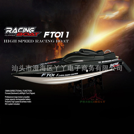 Fei lun FT011 2.4G Brushless Big RC  Racing High Speed Boats