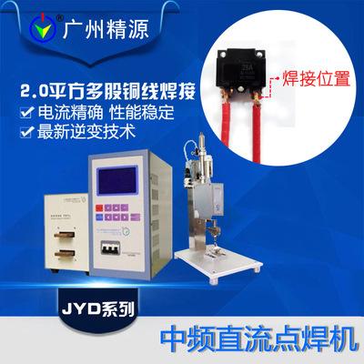 中频气动小型点焊机2~4平方多股铜线与镀锌铜片焊接广州精源JYEE