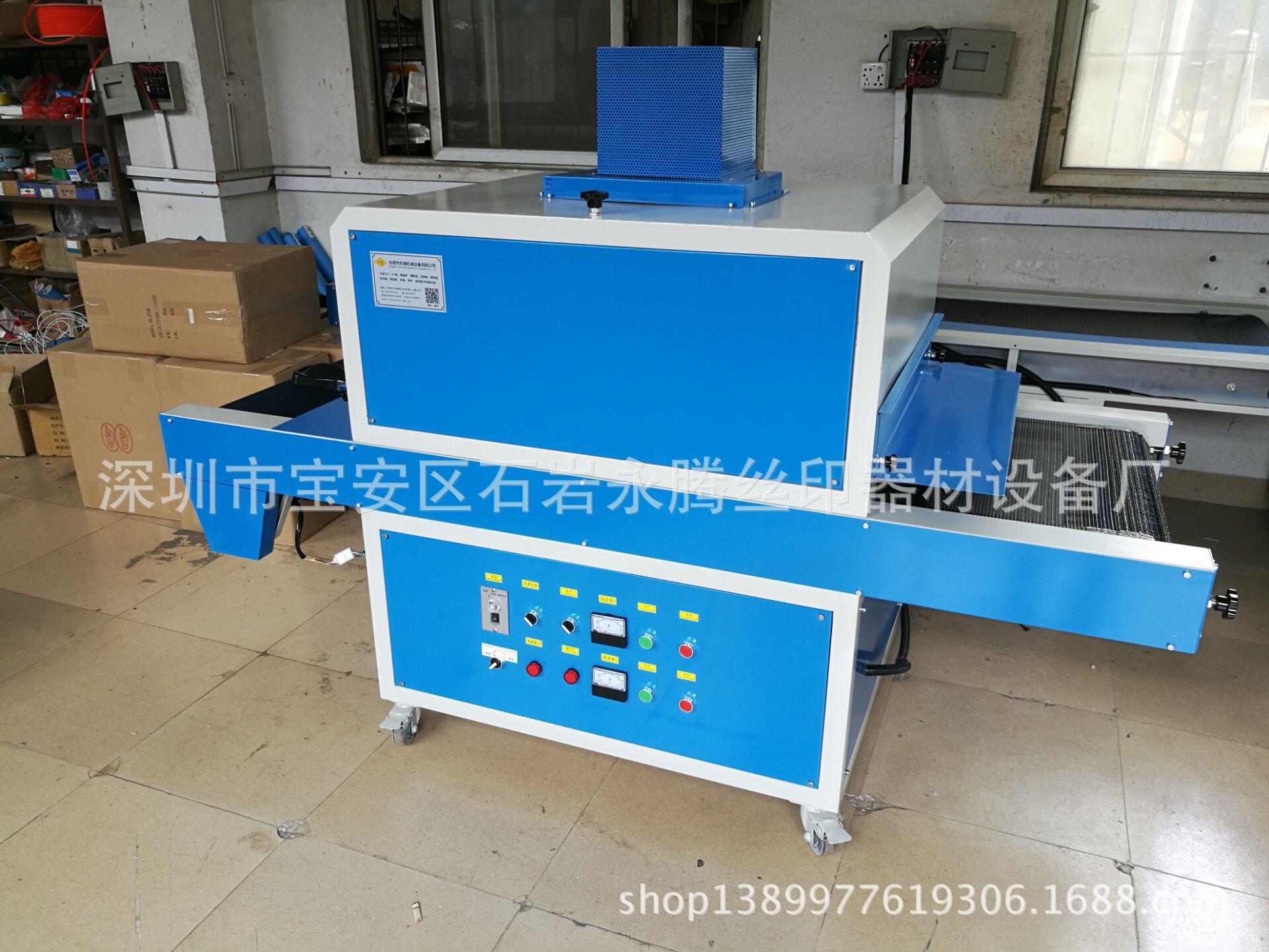 生产设备_:uv油漆固化设备、uv光油机、uv油墨、紫外光固化