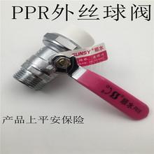 优质精品PPR内丝外丝活接铜球阀内外丝球阀4分6分1寸 ppr球阀热熔