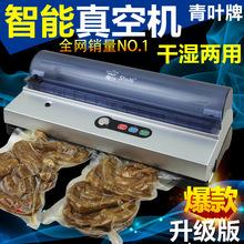 青叶牌全自动小型家用抽真空封口机茶叶塑封机商用食品真空包装机
