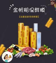 金帆船PVC保鲜膜912 100%足米  保鲜纸 食品/包装/酒店 厂家直批