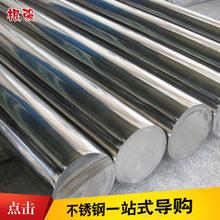 現貨供應耐高溫不銹鋼棒現貨銷售非標不銹鋼焊接工藝實心圓鋼批發