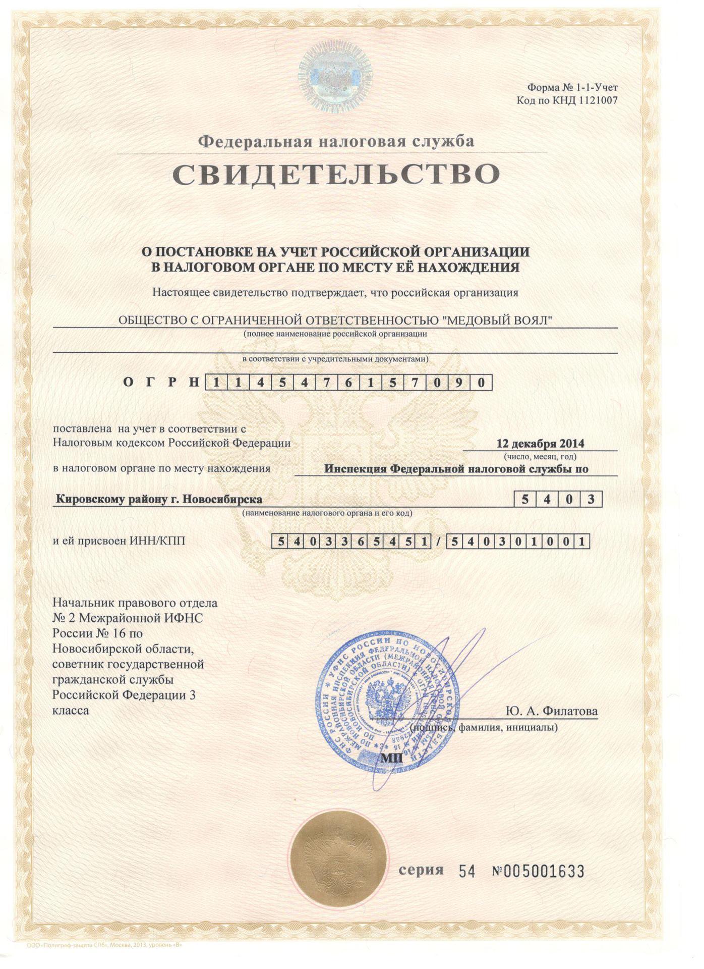 свидетельство ИНН联邦税收证书