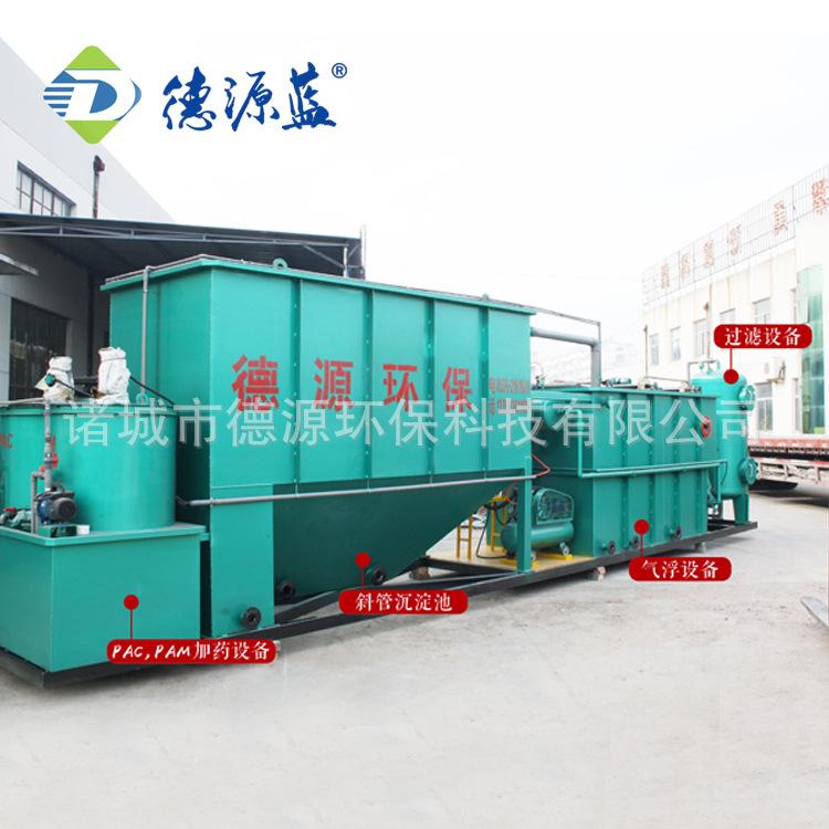供应塑料洗涤印染酸洗造纸食品污水处理设备 气浮机设备厂家