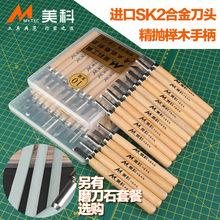 木工刻刀木刻雕刀木雕工具手工笔刀多功能美工刀橡皮章雕刻刀套装