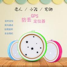 gps定位器追踪器 儿童宠物老人小孩防走丢微型个人跟踪器厂家直销
