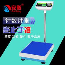 安衡计数电子台称100kg精密台秤150kg计重秤精准工业磅秤300公斤