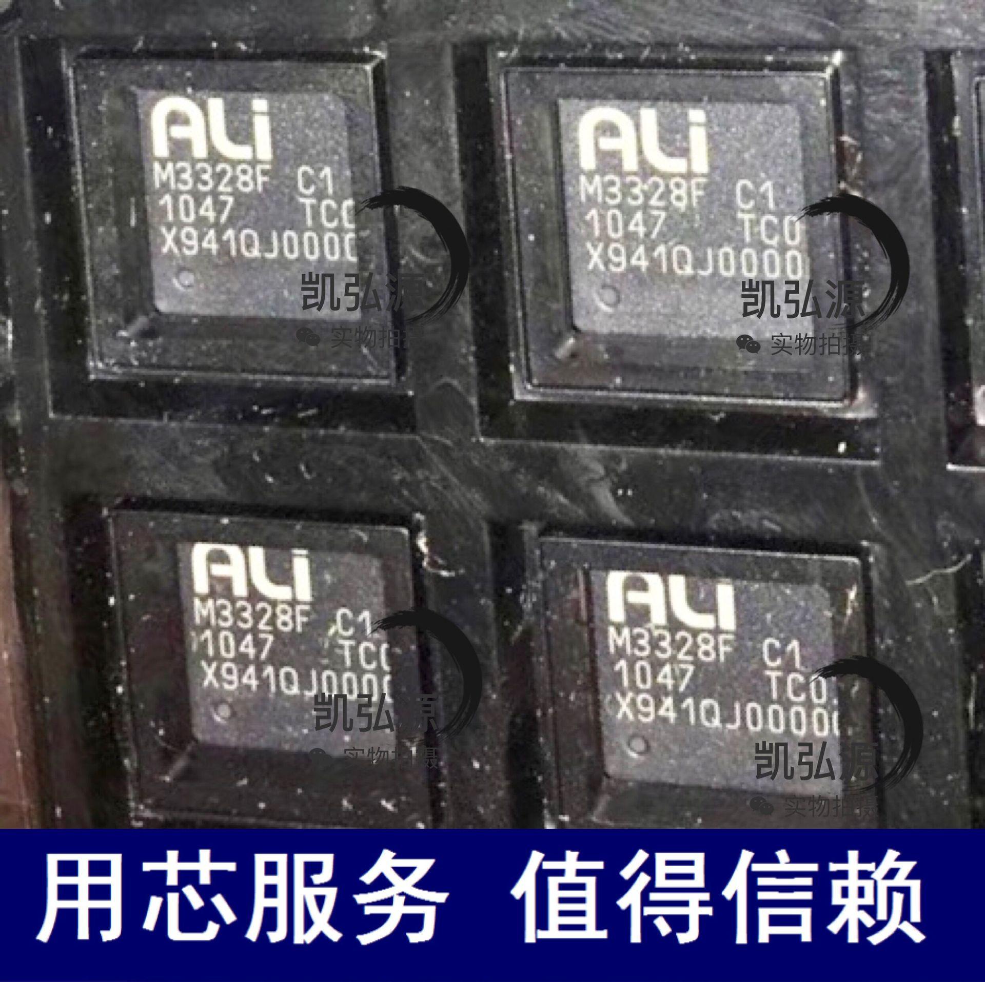M3328F控制板辅助芯片 一站式BOM表配料 提供技术支持