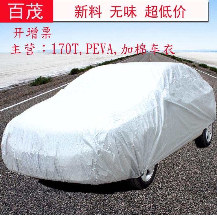 廠家直銷 汽車通用車衣PEVA單層車罩車用遮陽罩防雨防曬 汽車車衣