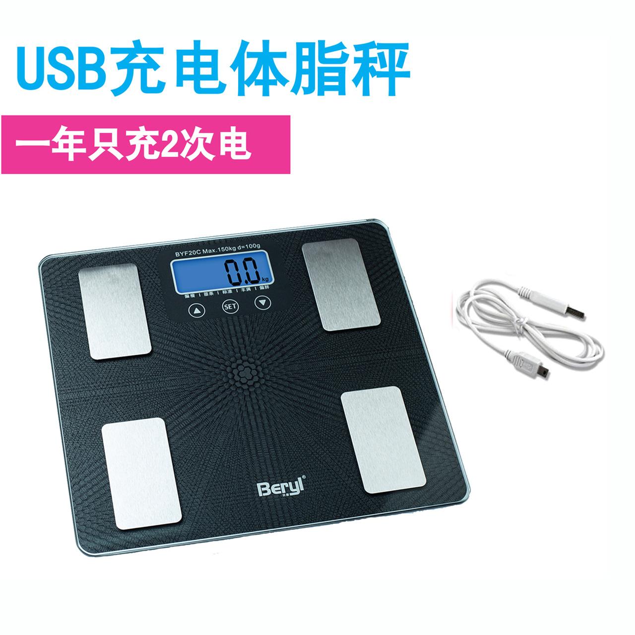 贝雅电子秤体脂仪脂肪秤体型判断脂肪秤家庭用身体指数BMI秤