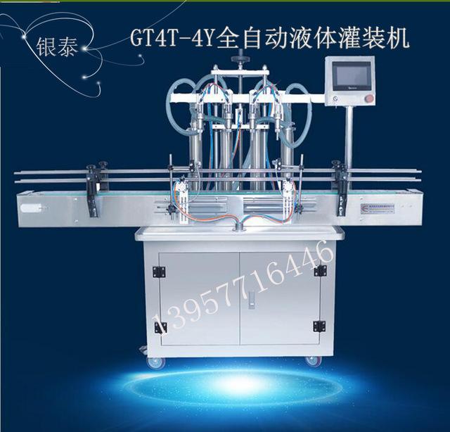 银泰GT4T-4Y四头液体灌装机 全自动灌装机 液体灌装机 定量灌装