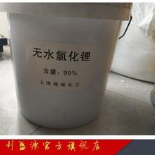 生產銷售 工業級氯化鋰 無水陶瓷用氯化鋰 水泥陶瓷 快干 增強劑