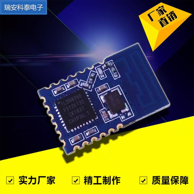 蓝牙4.0 RGB驱动模块 蓝牙4.0 直接输出PWM 控制RGB无线模块