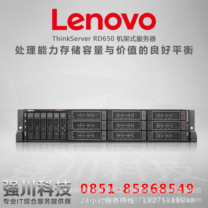 贵阳市联想/Lenovo总代理 RD650服务器贵阳报价 R110i/4千兆550W