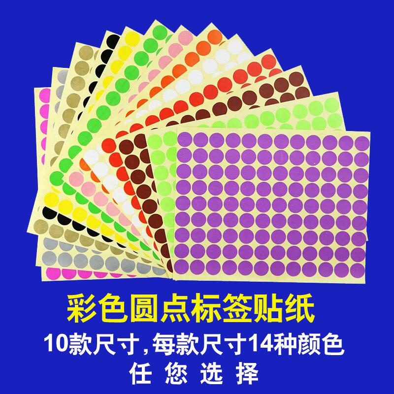 批发圆点贴纸标记标示贴 彩色圆形圆点不干胶标签颜色 贴纸定做