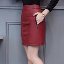 2018春秋季女士皮裙半身裙修身高腰女包臀裙韩版一步裙皮短裙子