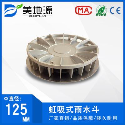 虹吸雨水斗125 铝合金罩面 304不锈钢建筑排水用高密度聚乙烯管件
