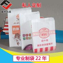 富林厂家定制防油纸袋爆米花袋汉堡油炸食品袋淋膜尖底牛皮纸袋