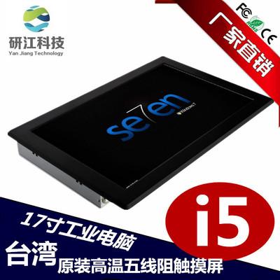 工业平板电脑17寸i5系列双核无风扇触摸一体机三防嵌入式