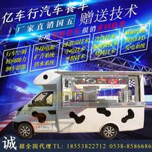 專業生產銷售開瑞流動汽車餐車,冰激凌車,電動餐車