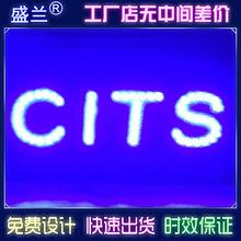 LED广告牌 手举发光字定制 公司年会发光板 CITS创意设计发光灯牌