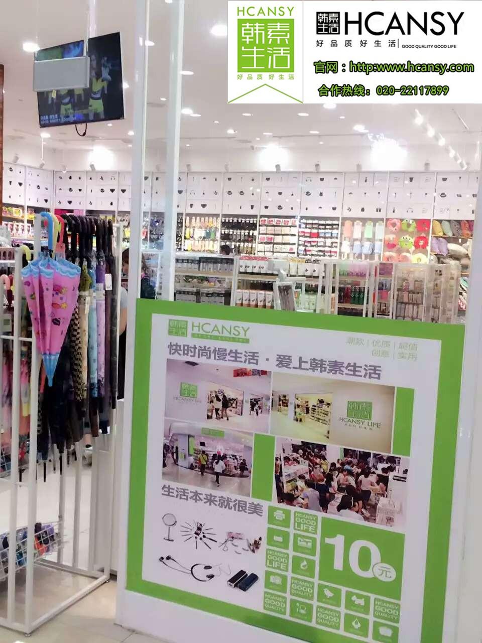 投资广州韩之素品质生活购物