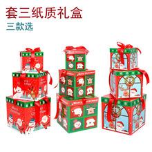 圣诞装饰品纸质套三礼盒节日场地装饰摆件DIY手工酒店布景批发