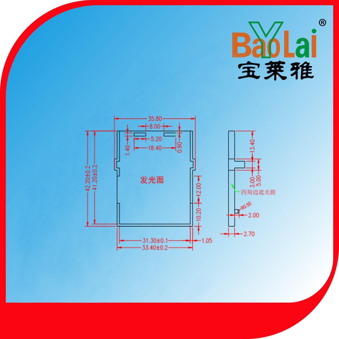 LED背光源模组开模定制 仪器仪表家电背光源导光板发光板亚克力