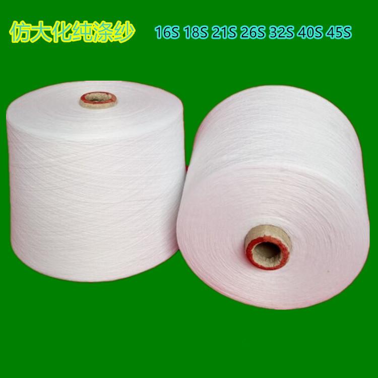 供应仿大化40支纯涤纶纱线 涤纱40支  纺织纱线 涤纶化纤纱线 40S