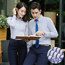 職業韓版修身長袖襯衫女OL通勤商務男女同款條紋襯衣白領工作服