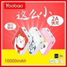 羽博充电宝迷你可爱卡通纤薄便携10000毫安移动电源小巧冲yb-6024