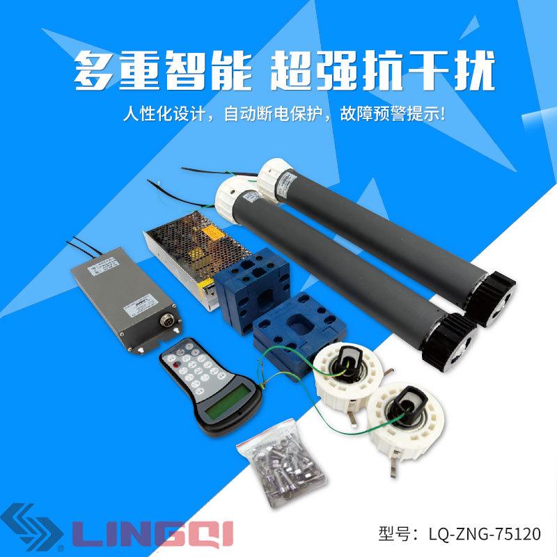 智能滚轴系统LQ-ZNG-75120