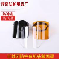 Предохранительная защита накладка Горизонтальная полузакрытая стеклянная поверхность накладка