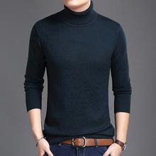 2018新款男装高领套头男士毛衣休闲纯色青年长袖针织打底衫批发
