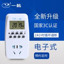 定时插座批发 可循环 24小时电子智能 充电 定时器开关插座TCE-2