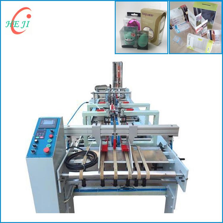 东莞厂家和记 PET自动折边机 塑料胶盒折边机 PP胶盒自动折边机