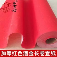 宣纸加厚万年红大红色洒金长卷宣纸春联纸对联纸半生熟红色烫金宣