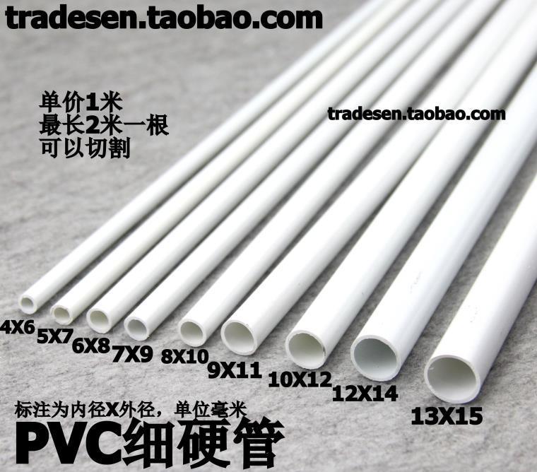 PVC细管  PVC圆管 PVC硬管 6/8/10/12/14mm 硬管小口径水管塑料管